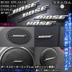 BOSE ボーズ/スピーカーエンブレム タイプ1/4個セット/両面テープ止 アルミ製ポリッシュ鏡面仕上/ブラガ