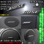 BOSE ボーズ/スピーカーエンブレム タイプ3/2個セット/両面テープ止 アルミ製線状 ダイヤカット仕上/ブラガ