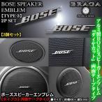 マツダ車/BOSE ボーズ/スピーカーエンブレム タイプ3/2個セット/両面テープ止 アルミ製線状 ダイヤカット仕上/ブラガ