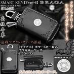 BRZ/プレオ/ステラ/クラシックリーフ/ブラガ・スマートキーケース《ブラック・タイプ6》牛革レザー/BRAGAメッキメタル付