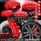 キャリパーカバー/RX200t.450h レクサスAGL/GYL20.25/レクサス ステッカー付 客注品/レッド/フロント&リア4点セット/オーダーメイド