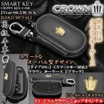 210/200クラウンキーケース/ブラックレザー/オーバル型 タイプ16G/ゴールドメッキメタル スマートキー対応/高級牛革製/ブラガ