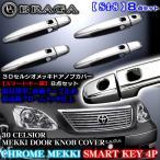30/31セルシオ前期/後期・LS430レクサス スマートキー車 メッキ ドアハンドル/ドアノブ カバー カギ穴1個/8点セットS4-8/ブラガ