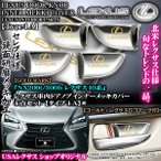 レクサス10系NX200t・300h/ゴールド4点セット/車内ドアハンドルノブ メッキインナーカバー/タイプ1A ブラガ