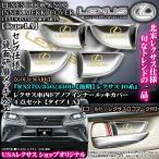 レクサス10系RX270・350・450h 後期/ゴールド4点セット/車内ドアハンドルノブ メッキインナーカバー/タイプ1A ブラガ