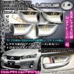 レクサスCT200h・HS250h 前期/ゴールド4点セット/車内ドアハンドルノブ メッキインナーカバー/タイプ1A ブラガ