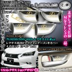 レクサス10系GS250・350・450h/ゴールド4点セット/車内ドアハンドルノブ メッキインナーカバー/タイプ1A ブラガ