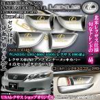 レクサス190系GS350・430・460・450h/ゴールド4点セット/車内ドアハンドルノブ メッキインナーカバー/タイプ1A ブラガ