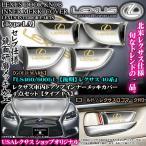 レクサスLS460・600hL 後期/ゴールド4点セット/車内ドアハンドルノブ メッキインナーカバー/タイプ1A ブラガ