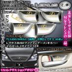レクサスLS460・600hL 前期・中期/ゴールド4点セット/車内ドアハンドルノブ メッキインナーカバー/タイプ1A ブラガ