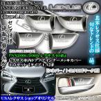 レクサス10系NX200t・300h/シルバー4点セット/車内ドアハンドルノブ メッキインナーカバー/タイプ1A ブラガ