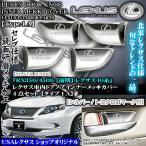 レクサス10系RX350・450h 前期/シルバー4点セット/車内ドアハンドルノブ メッキインナーカバー/タイプ1A ブラガ