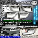 レクサス190系GS350・430・460・450h/シルバー4点セット/車内ドアハンドルノブ メッキインナーカバー/タイプ1A ブラガ