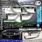 レクサス20系IS250・350/シルバー4点セット/車内ドアハンドルノブ メッキインナーカバー/タイプ1A ブラガ