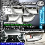 レクサス30系IS250・350/シルバー4点セット/車内ドアハンドルノブ メッキインナーカバー/タイプ1A ブラガ