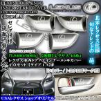 レクサスLS460・600hL 後期/シルバー4点セット/車内ドアハンドルノブ メッキインナーカバー/タイプ1A ブラガ