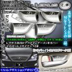 レクサスLS460・600hL 前期・中期/シルバー4点セット/車内ドアハンドルノブ メッキインナーカバー/タイプ1A ブラガ