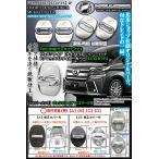 タイプ1Aシルバーメッキ/VELLFIRE ロゴマーク付4点/30系ヴェルファイア/ドアロック ストライカー メッキカバー/ブラガ