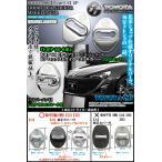 タイプ2A/シルバーメッキ/86ロゴマーク付2点/6系トヨタ86/ドアロック ストライカー メッキカバー/ブラガ
