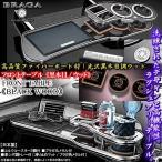 130系マークX/黒木目ウッド/フロントテーブル/トレー&コースター付/日本製