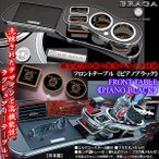 200系クラウン/ピアノブラック/フロントテーブル/トレー&コースター付/日本製