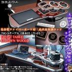 ハスラーMR31S/茶木目ウッド/フロントテーブル/トレー&コースター付/日本製