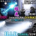 8000K・D2C/D2R・D2S共用/タイプ1 純正交換HIDバルブ2個セット/バーナー/ブラガ