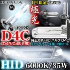 ウイッシュ/エスティマ/オーリス 6000K・D4C/D4R・D4S共用/タイプ1 純正交換HIDバルブ2個セット/バーナー/ブラガ
