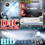 ダイハツ車 8000K・D4C/D4R・D4S共用/タイプ1 純正交換HIDバルブ2個セット/バーナー/ブラガ