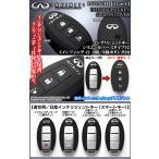 Y50/Y51フーガ/インフィニティ シリコン キーカバーT-1/インテリジェントキー/スマートキー/2個.3個ボタン用/社外品/送料無料