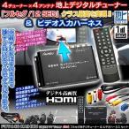 フルセグ地デジチューナーFDT44C・HDMI 4×4&ビデオ入力ハーネス4/エアウェイブ GJ(H18.3〜H20.4)VHI-M15/2点セット/純正車載テレビ用