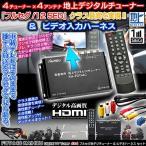 フルセグ地デジチューナーFDT44C・HDMI 4×4&ビデオ入力ハーネス3/ウイングロード Y12系(H19.1〜H22.8)VHI-N13/2点セット 純正車載テレビ用