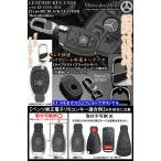 メルセデスベンツ キーケース タイプ20/ブラック牛革レザー/3個ボタン キーホルダーセット/Mercedes-Benz ブラガ