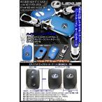 タイプ21 レクサスLS/GS/IS/RX/HS/CT/キーケース&キーホルダー付/メタリックブルー&メッキコンビ/ハードケース