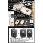 LEXUS タイプ21/40系LS460/600hL前期/中期レクサス スマートキー キーケース&キーホルダー付/シャンパンゴールド&メッキハードケース