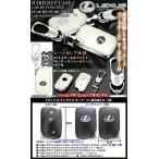 タイプ21 レクサスLS/GS/IS/RX/HS/CT/キーケース&キーホルダー付/パールホワイト&メッキコンビ/ハードケース