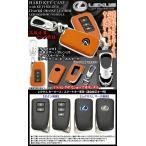 タイプ23/レクサスGS/IS/RC/NX/RX/LX/スマートキー/牛革オレンジレザー&メッキコンビ/キーケース&キーホルダー付 ハードケース