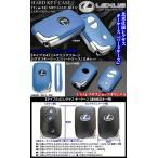 タイプ24 レクサスLS/GS/IS/RX/HS/CT/スマートキー キーケース/メタリックブルー&メッキコンビ/ハードケース