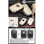 タイプ24 レクサスLS/GS/IS/RX/HS/CT/スマートキー キーケース/シャンパンゴールド&メッキコンビ/ハードケース