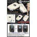 タイプ24 レクサスLS/GS/IS/RX/HS/CT/スマートキー キーケース/パールホワイト&メッキコンビ/ハードケース