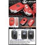 LEXUS/タイプ24 レクサス/スマートキー キーケース/メタリックレッド&メッキハードケース/LS/GS/HS/IS/CT/RX/F-SPORT