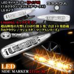クリスタル LEDサイドマーカー・タイプ8 18クラウン/マジェスタ