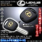 タイプ1/20/21セルシオ後期・LS400/レクサスキーカバー ゴールドLマーク/専用精密ネジ付/北米LEXUS純正/ブラガ