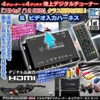 フルセグ地デジチューナーFT44E/インスパイア UC(H15.6〜H19.12)VHI-H12/HDMI 4×4&ビデオ入力ハーネス2点セット/純正車載テレビ用