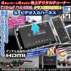 フルセグ地デジチューナーFT44E/レガシィBP5/BL5(H19.6〜)VHA-F32/HDMI 4×4&ビデオ入力ハーネス2点セット/純正車載テレビ用