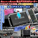 フルセグ地デジチューナーFT44E《パッソ(H19.1〜H22.2)VHI-T10》HDMI 4×4&ビデオ入力ハーネス2点セット/純正車載テレビ用