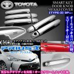 40・41プリウスα/タイプ3メッキ ドアノブ/ハンドル カバー9点セット/スマートキー1個・2個共用/ブラガ