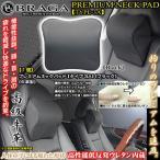 レクサス車/タイプ3A プレミアム ネックパッド/ブラック 1個/低反発ウレタン内蔵/本牛革製パンチングレザー/ブラガ