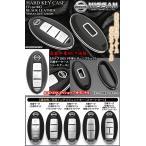 エルグランドE51/E52/タイプ26/日産キーケース/インテリジェントキー/スマートキー/牛革ブラックレザー&メッキハードケース/送料無料/ブラガ