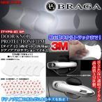 ベンツ/BMW/ミニ/3M製ドアノブ/ハンドル プロテクション フイルム タイプ2 汎用品/傷防止 保護透明フイルム/5枚セット/ブラガ